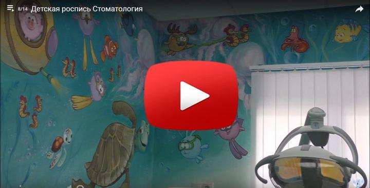 роспись детской стоматологии
